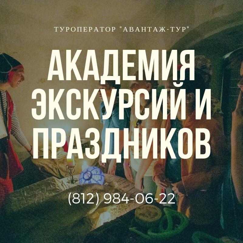 Туроператор Авантаж-тур